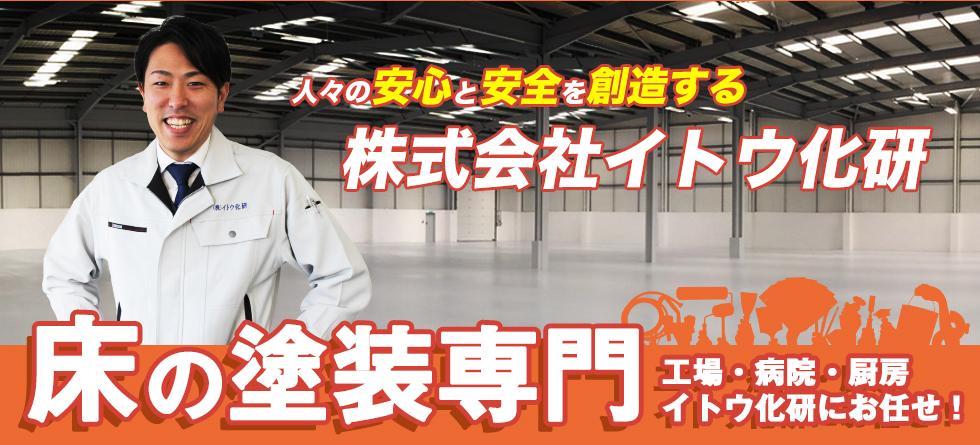 床の塗装専門