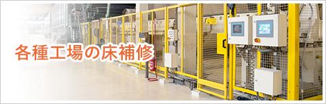 各種工場の床補修